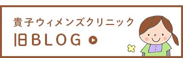 貴子ウィメンズクリニック 旧blog